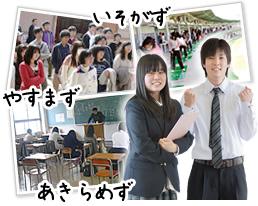 岡山理科大学付属高等学校