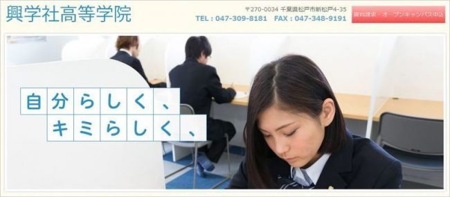 興学社高等学院