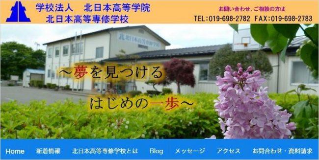 北日本高等専修学校