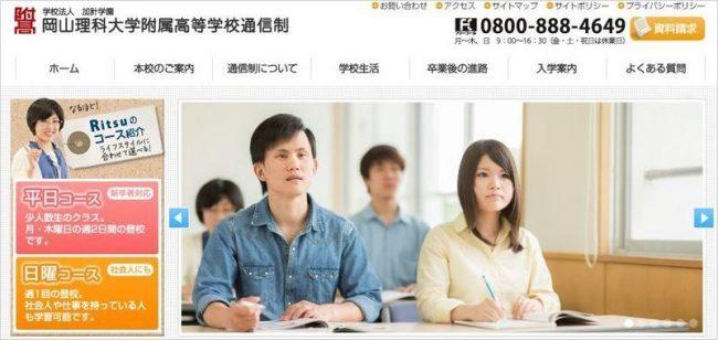 岡山理科大学付属高等学校通信課程