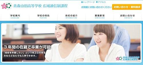 青森山田高等学校(広域通信制課程)