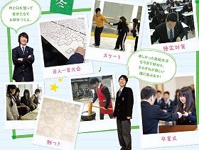 高松国際高等学院(サポート校)
