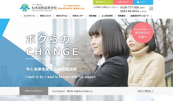 松本国際高等学校-通信制課程