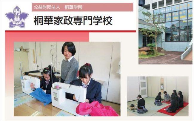 桐華家政専門学校