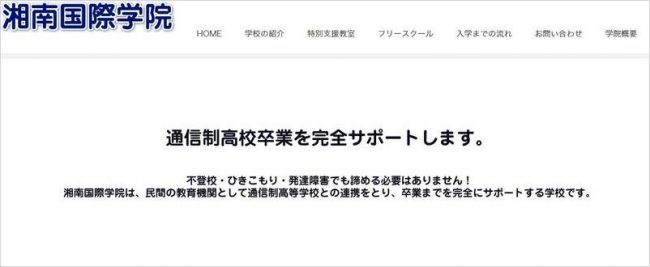 湘南国際高等学院