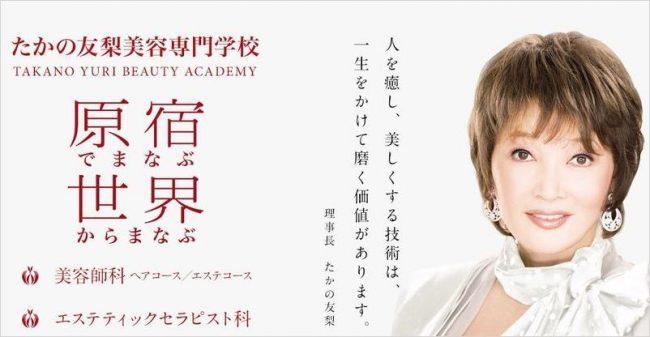 たかの友梨エステティックアカデミー高等部(女子校)