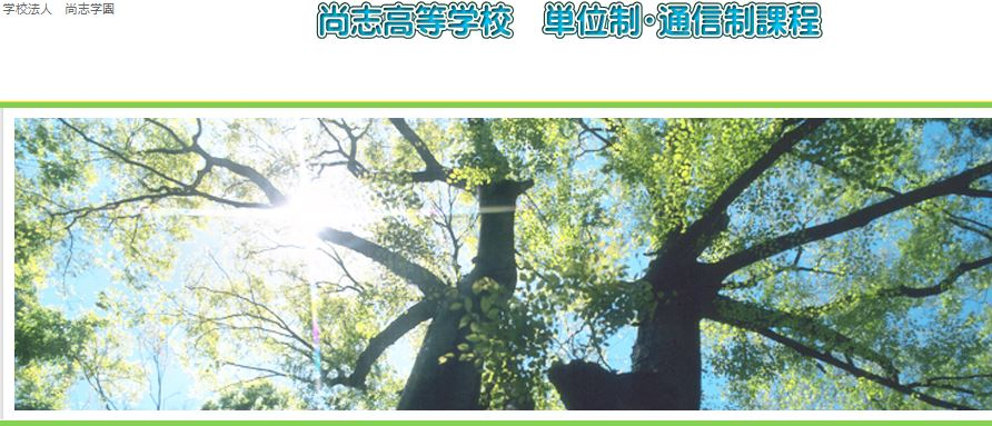 尚志高等学校通信課程