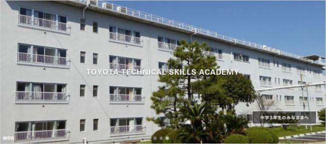 トヨタ工業学園高等部