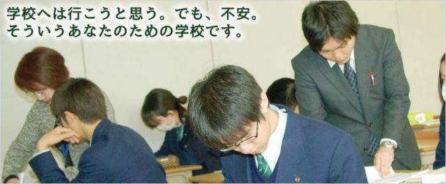 東京文理学院高等部