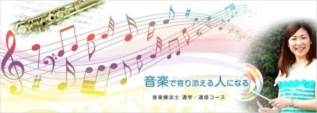 東京国際音楽療法専門学院・高等部