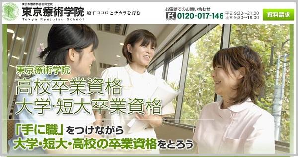 東京療術学院・高等部