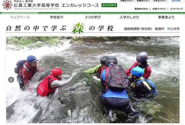 広島工業大学高等学校エンカレッジコース