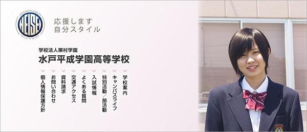 水戸平成学園高等学校