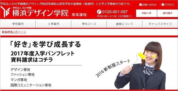 横浜デザイン学院高等課程