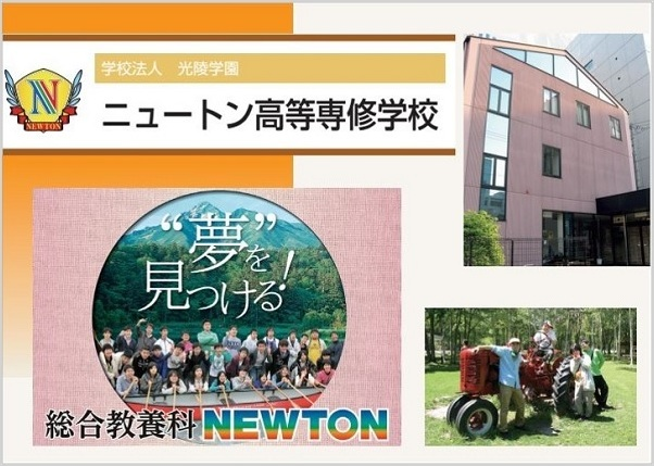 ニュートン高等専修学校