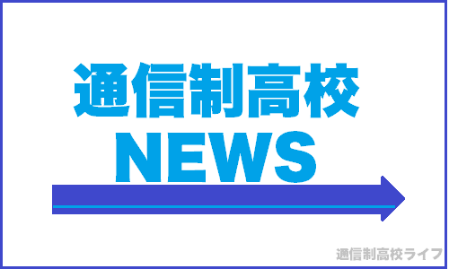 通信制高校ニュースTOP画像