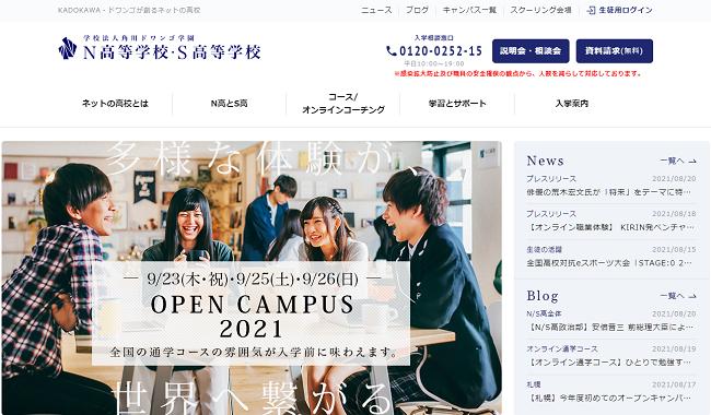 角川ドワンゴ学園N高等学校
